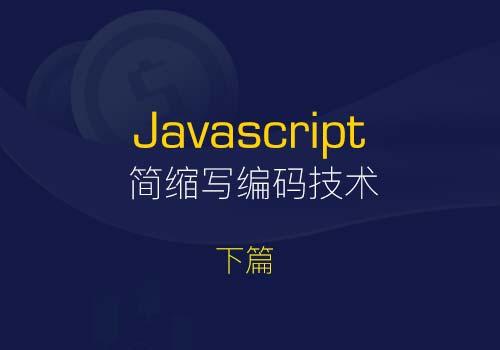 收藏JavaScript中一些常用的代码性能优化技术【下篇】