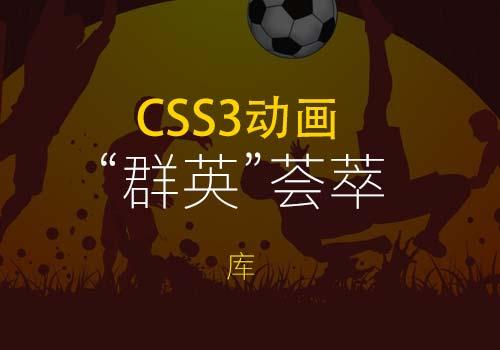 这些CSS3动画库,您是否都了解和应用过?