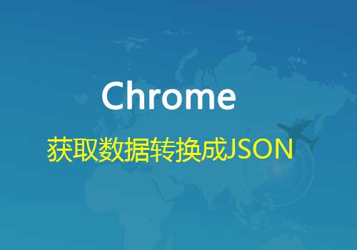 如何在chrome里打印(console)获取数据并转换成json格式