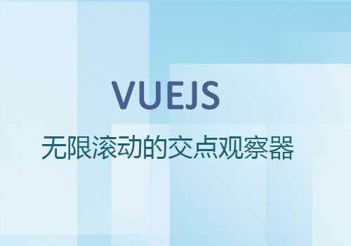 Vue应用程序中无限滚动的交点观察器