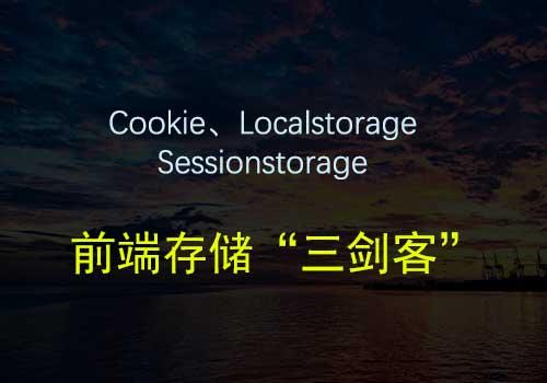 """聊聊数据存储""""三剑客"""":cookie,localstorage,sessionstorage以及它们之间的区别"""