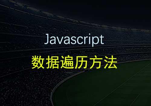 分享Javascript里12种遍历数据的方法