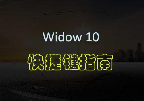 你对于新系统Windows 10中键盘控制的快捷键了解有多少?