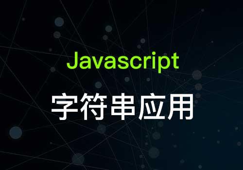 <span class='schwords'>Web前端</span>开发:JavaScript中的字符串的一些应用