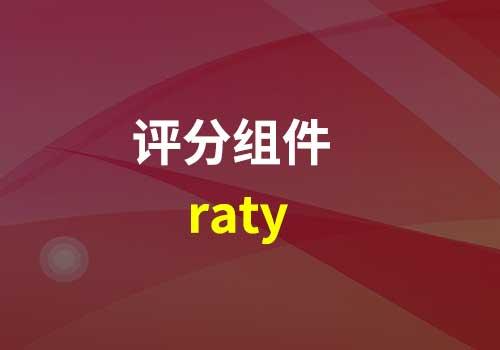 介绍JS里一款强大的评分插件:raty