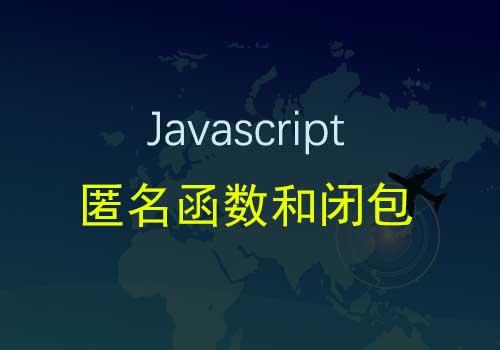 <span class='schwords'>Web前端</span>开发:对于闭包和匿名函数的理解和应用