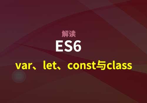 "ES6带来""定义变量和类(var、let、const与class)""的改革"