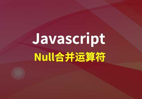 那些年我们曾经用过JavaScript的Null合并运算符