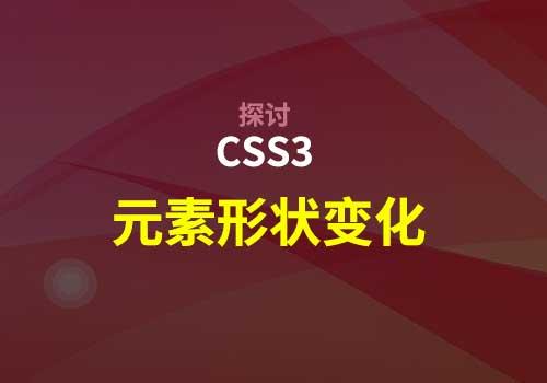 <span class='schwords'>Web前端</span>开发:探讨CSS3中元素位移、旋转、倾斜、缩放等方式
