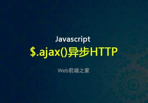 聊聊如何将jQuery的$.ajax()用于异步HTTP请求