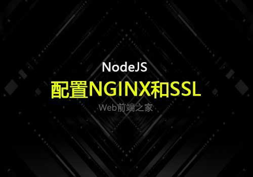 """您要使用""""Node.js配置NGINX和SSL""""的知识点都在这里了"""