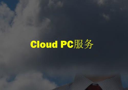 微软正在开发基于Azure的Cloud PC服务