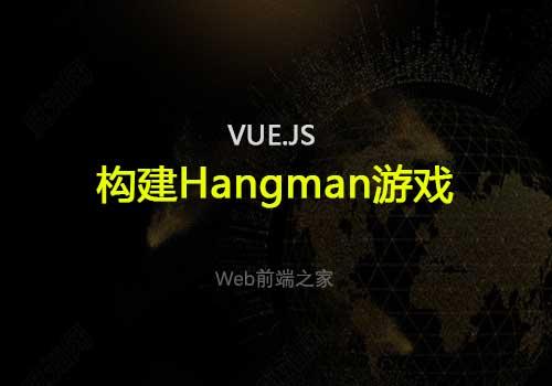 使用Vue.js构建好玩的Hangman游戏