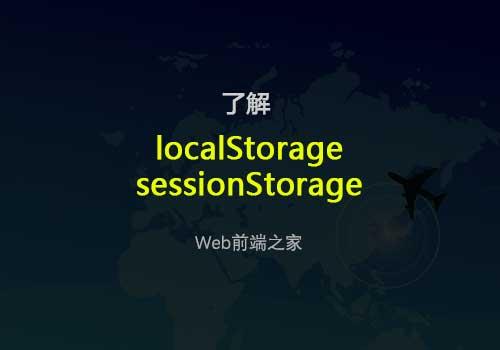 前端开发每日一学:了解localStorage和sessionStorage