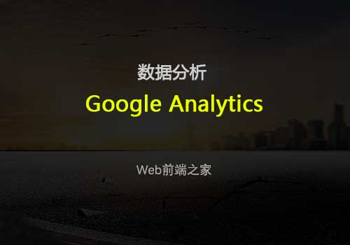 "带您走入""Google Analytics(分析)""的世界"