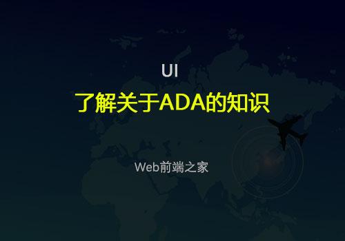 """如何做到""""ADA合规性对于数字代理商是强制性的"""""""