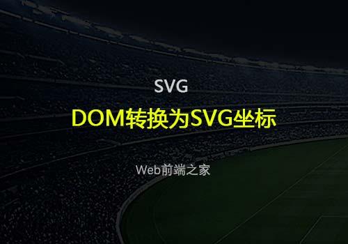 如何从DOM转换为SVG坐标并再次返回