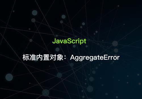 JavaScript标准内置对象:AggregateError