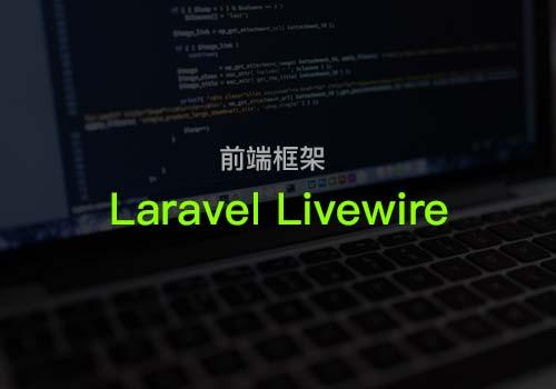 <span class='schwords'>前端开发</span>库:教你Laravel Livewire入门