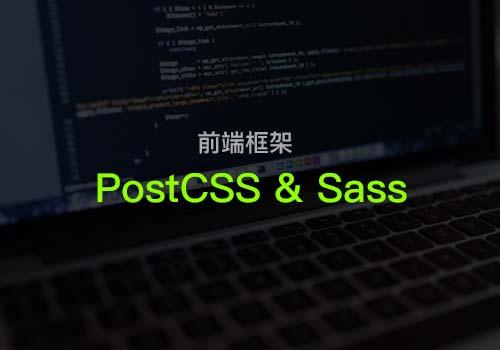 如何使用PostCSS作为Sass的可配置替代