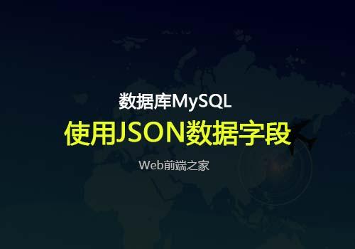 如何在MySQL数据库中使用JSON数据字段
