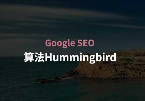 了解下Google搜索算法:蜂鸟Hummingbird