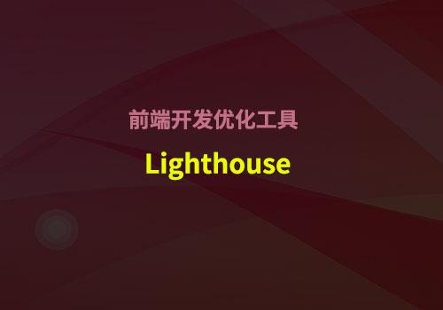 Web前端之家带您全方位了解网页开发优化工具:Lighthouse