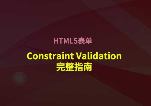 Web前端表单开发:HTML5表单和Constraint Validation完整指南