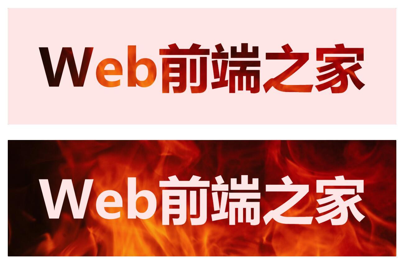 """如何使用CSS3混合模式在图像上显示酷炫""""Web前端之家""""文字"""