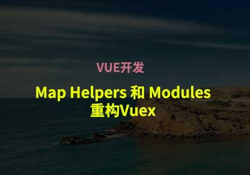 使用Map Helpers 和 Modules重构Vuex
