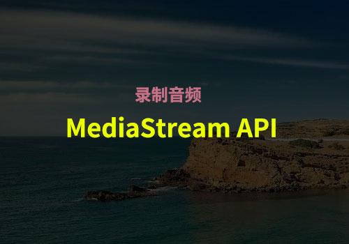 """手把手教你如何使用""""MediaStream API""""录制音频"""