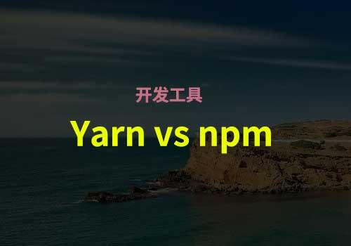 Yarn vs npm:你需要知道的一切