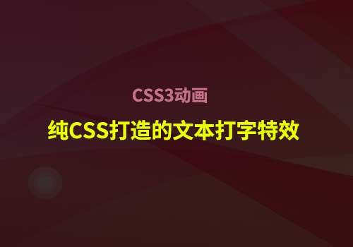 CSS3动画应用:分享一个用纯CSS打造的文本打字特效